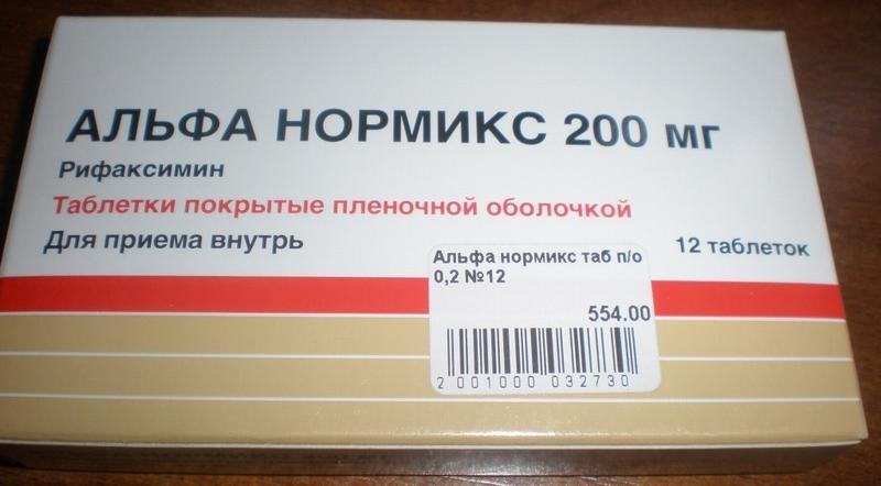 Препарат Рифаксимин